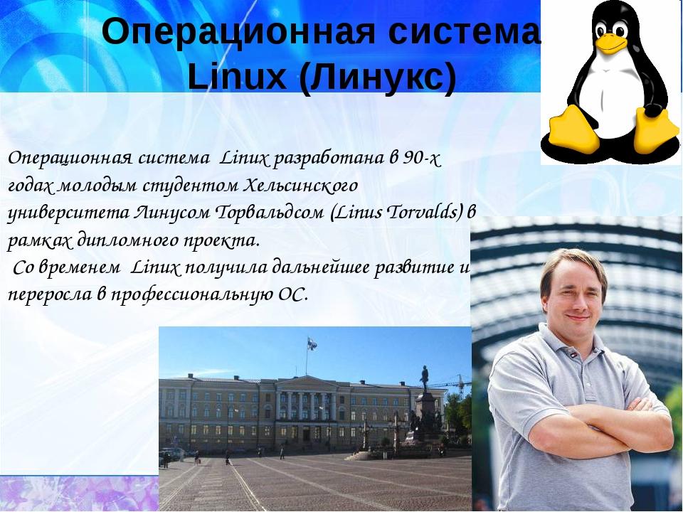 Операционная система Linux (Линукс) Операционная система Linux разработана в...