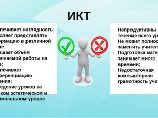 ИКТ Обеспечивает наглядность; Позволяет представлять информацию в различной