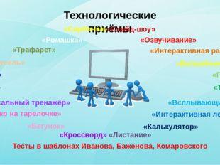 Технологические приёмы «Экран» «Карусель» «Трафарет» «Сорбонка» «Ромашка» «К