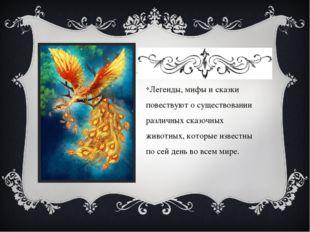 . Легенды, мифы и сказки повествуют о существовании различных сказочных живот