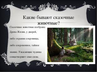 Какие бывают сказочные животные? Сказочныеживотныеизображаются у Древа Жи