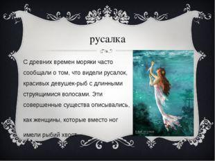 русалка С древних времен моряки часто сообщали о том, что видели русалок, кра