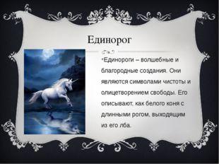 Единорог Единороги – волшебные и благородные создания. Они являются символами