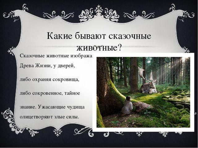 Какие бывают сказочные животные? Сказочныеживотныеизображаются у Древа Жи...