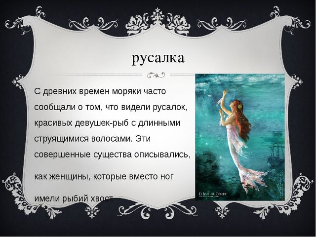 русалка С древних времен моряки часто сообщали о том, что видели русалок, кра...