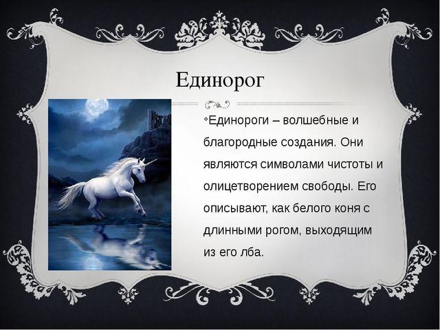 Единорог Единороги – волшебные и благородные создания. Они являются символами...