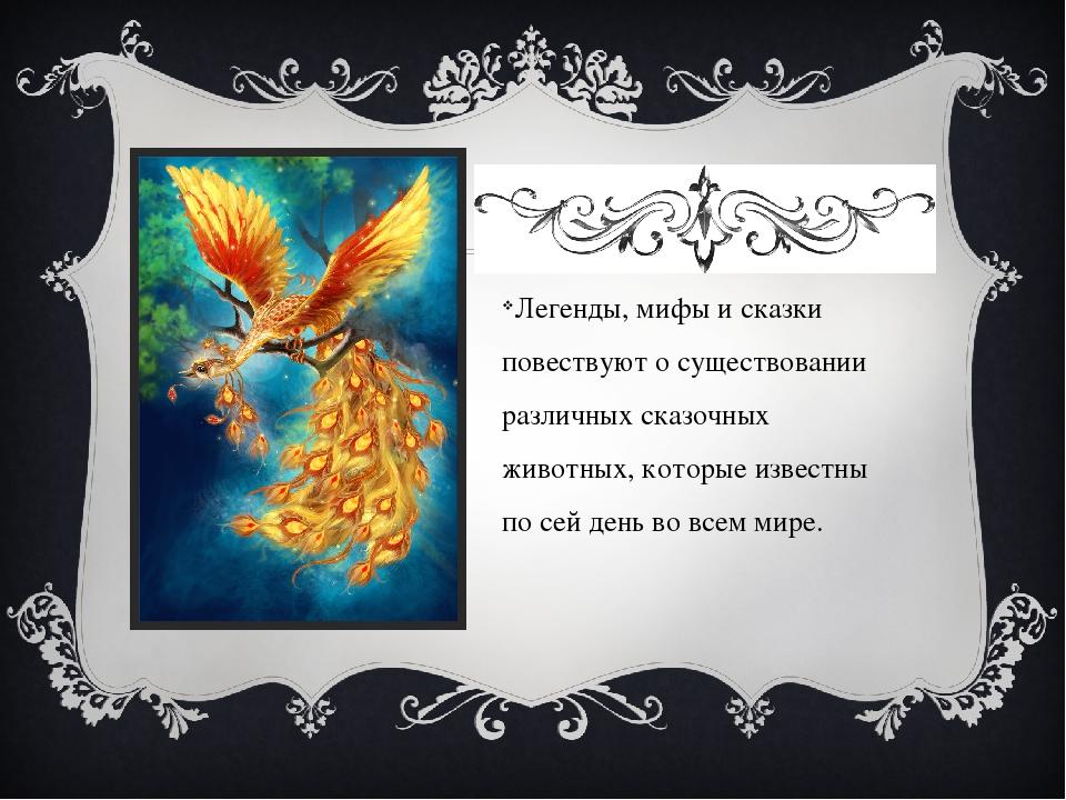 . Легенды, мифы и сказки повествуют о существовании различных сказочных живот...