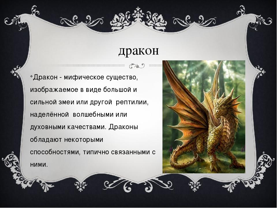 дракон Дракон - мифическое существо, изображаемое в виде большой и сильной зм...