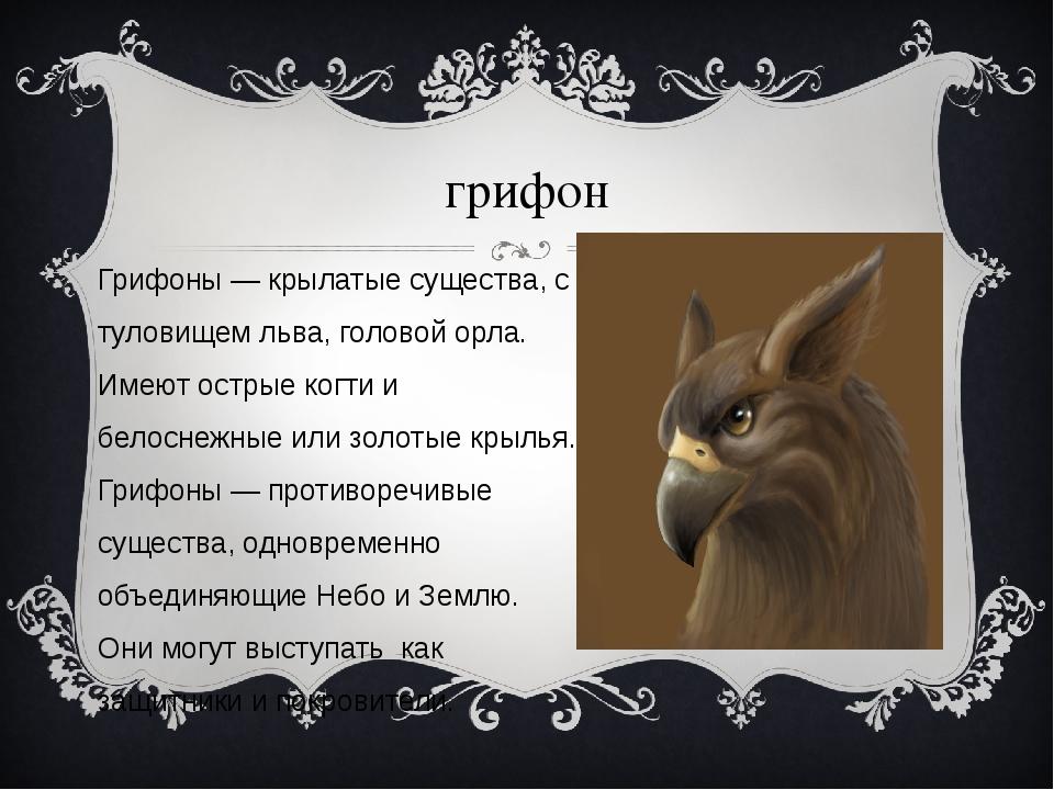 грифон Грифоны—крылатые существа, с туловищемльва, головойорла. Имеют ост...