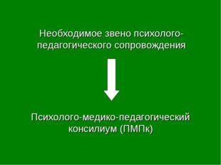 Психолого-медико-педагогический консилиум (ПМПк) Необходимое звено психолого-
