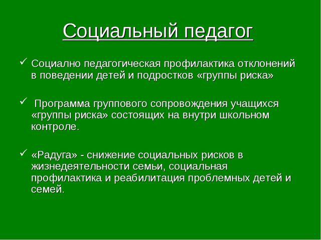Социальный педагог Социално педагогическая профилактика отклонений в поведени...