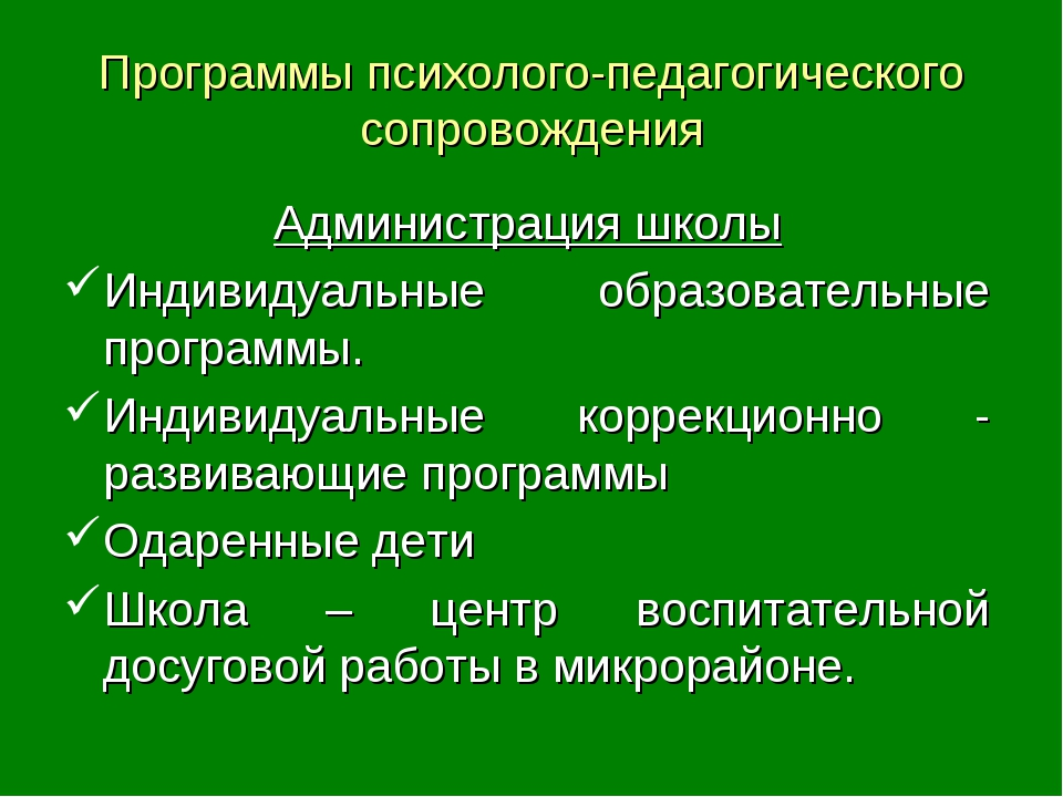 Программы психолого-педагогического сопровождения Администрация школы Индивид...