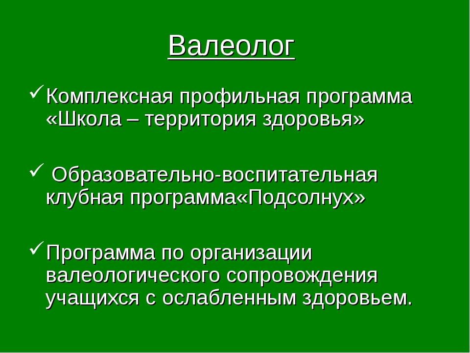 Валеолог Комплексная профильная программа «Школа – территория здоровья» Образ...