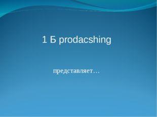 1 Б prodacshing представляет…