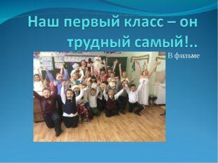 В фильме