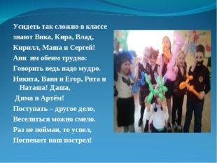 Усидеть так сложно в классе знают Вика, Кира, Влад, Кирилл, Маша и Сергей! Ан