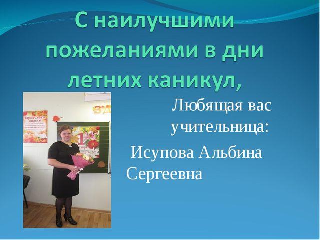 Любящая вас учительница: Исупова Альбина Сергеевна