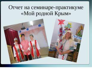 Отчет на семинаре-практикуме «Мой родной Крым»