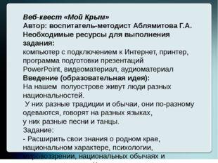 Веб-квест «Мой Крым» Автор: воспитатель-методист Аблямитова Г.А. Необходимые