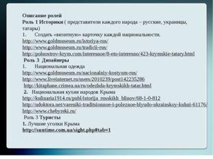 Описание ролей Роль 1Историки ( представители каждого народа – русские, укр