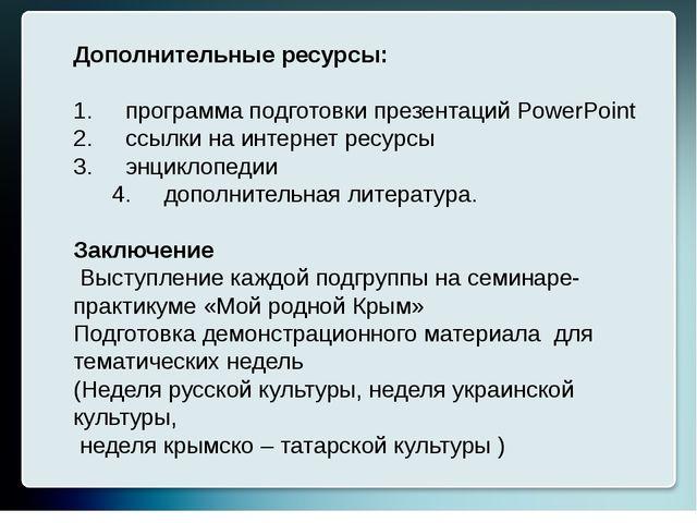 Дополнительные ресурсы: 1.программа подготовки презентаций PowerPoint 2...