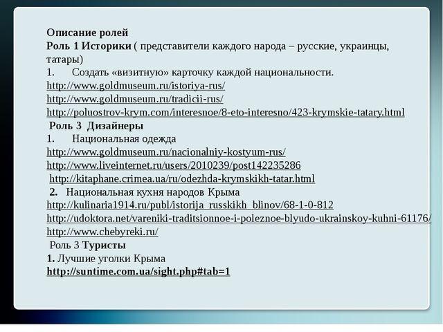 Описание ролей Роль 1Историки ( представители каждого народа – русские, укр...