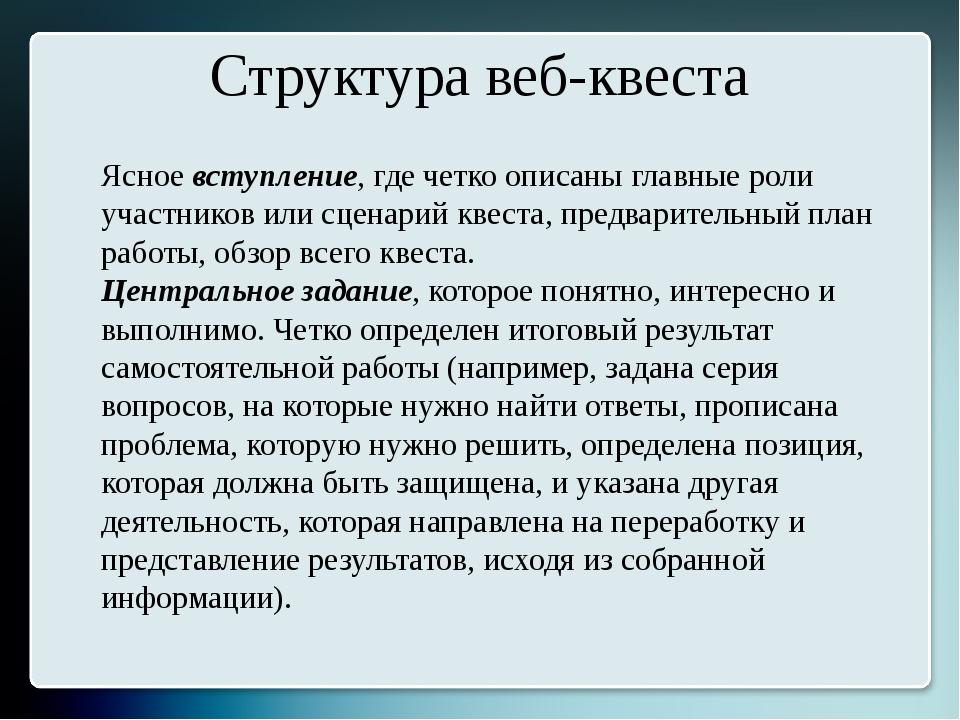 Структура веб-квеста Ясноевступление, где четко описаны главные роли участн...