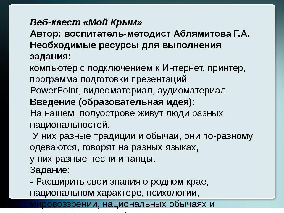 Веб-квест «Мой Крым» Автор: воспитатель-методист Аблямитова Г.А. Необходимые...
