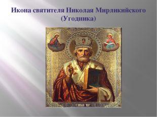Икона святителя Николая Мирликийского (Угодника)
