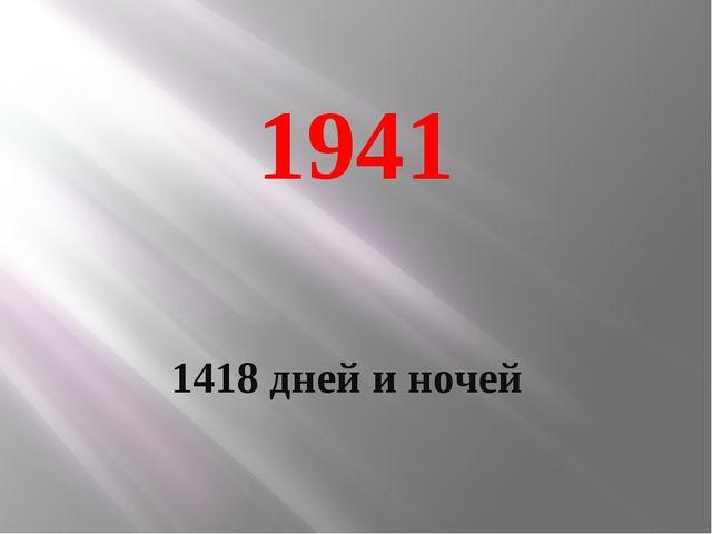 1941 1418 дней и ночей