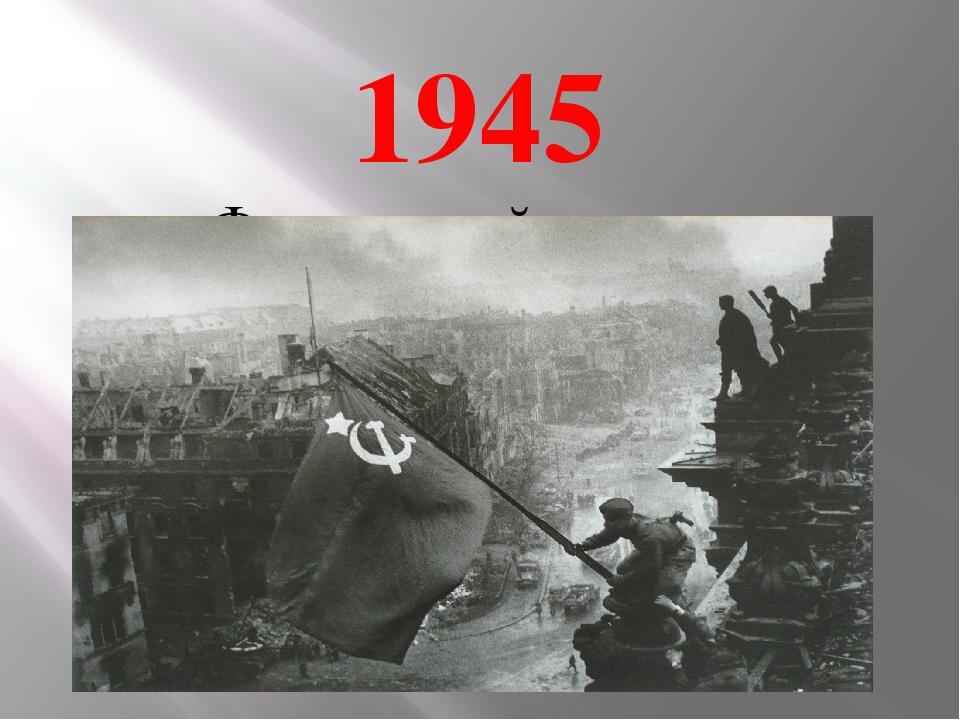 1945 Флаг над рейхстагом