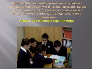Построением целостной картины мира школьника необходимо заниматься уже в нача