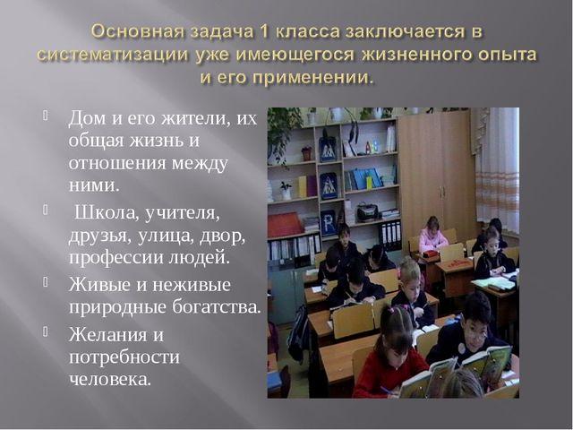 Дом и его жители, их общая жизнь и отношения между ними. Школа, учителя, друз...