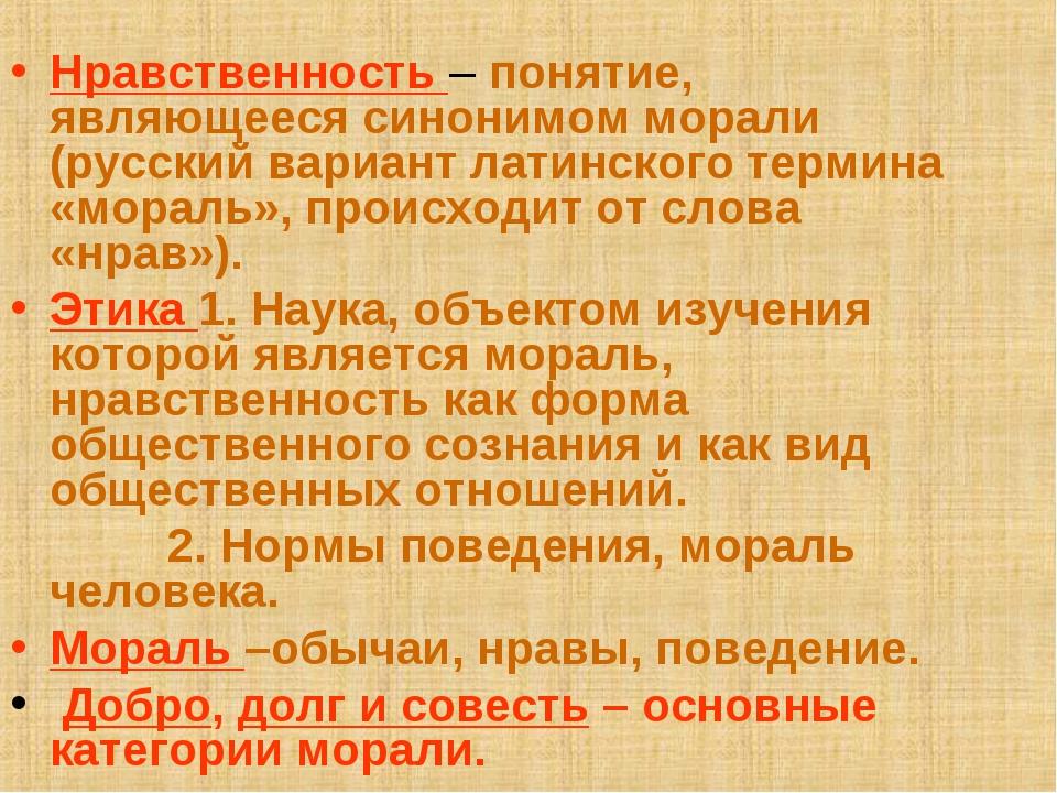 Нравственность – понятие, являющееся синонимом морали (русский вариант латинс...