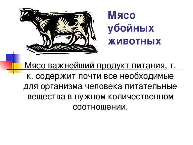 Мясо убойных животных Мясо важнейший продукт питания, т. к. содержит почти вс...