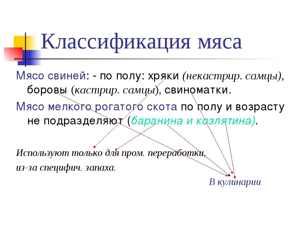 Классификация мяса Мясо свиней: - по полу: хряки (некастрир. самцы), боровы (...