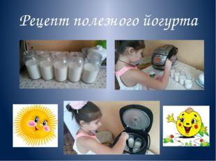 Рецепт полезного йогурта