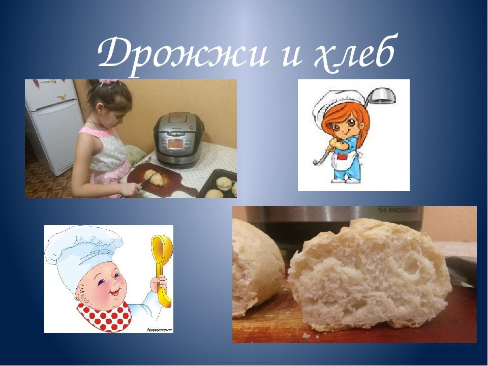 Дрожжи и хлеб