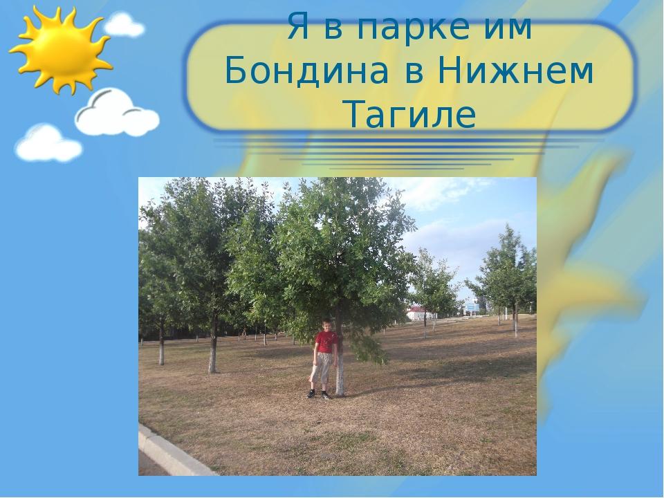 Я в парке им Бондина в Нижнем Тагиле