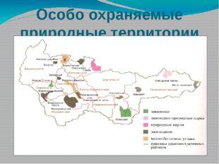 Особо охраняемые природные территории ХМАО