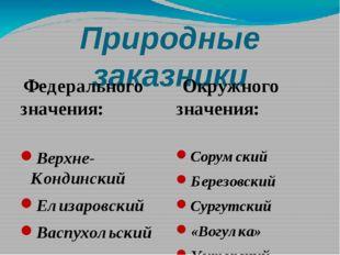 Природные заказники Федерального значения: Верхне-Кондинский Елизаровский Вас
