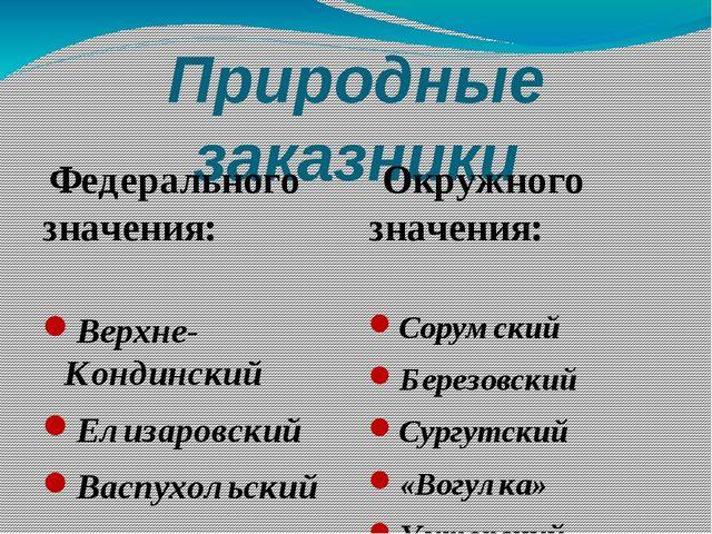 Природные заказники Федерального значения: Верхне-Кондинский Елизаровский Вас...