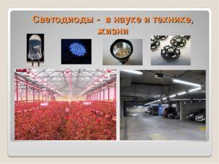 Светодиоды - в науке и технике, жизни