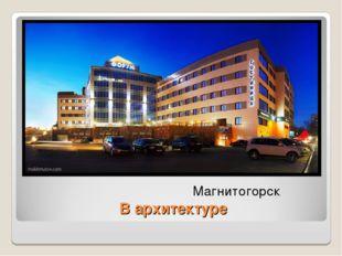 Магнитогорск В архитектуре