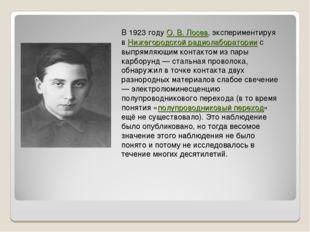 В 1923 году О. В. Лосев, экспериментируя в Нижегородской радиолаборатории с в