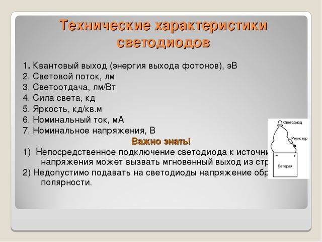 Технические характеристики светодиодов 1. Квантовый выход (энергия выхода фот...