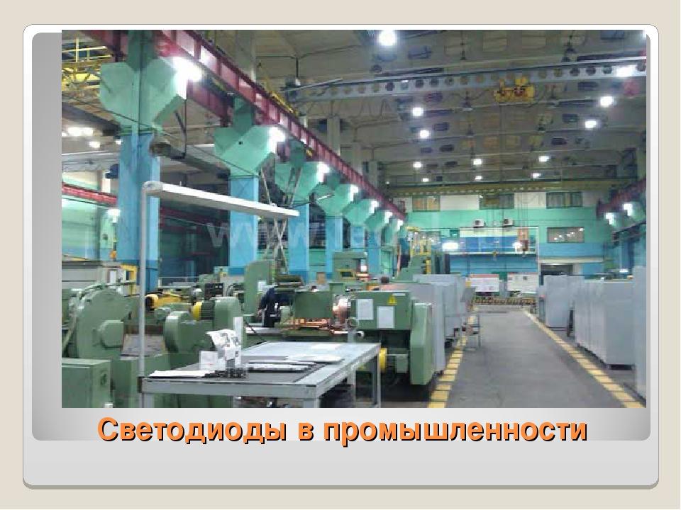 Светодиоды в промышленности