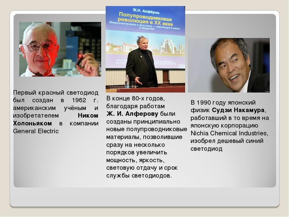 Первый красный светодиод был создан в 1962 г. американским учёным и изобрета...