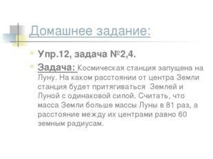 Домашнее задание: Упр.12, задача №2,4. Задача: Космическая станция запущена н
