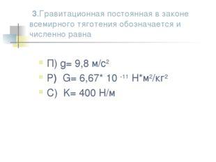 3.Гравитационная постоянная в законе всемирного тяготения обозначается и чис